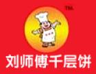 刘师傅香掉牙千层饼加盟