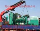 桂林高价设备回收,桂林出租回收发电机