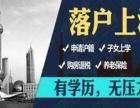 上海学历教育,徐汇自考大专,自考本科文凭,学历提升