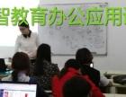 无锡惠山区学电脑哪里好熟练学习办公软件应用技巧