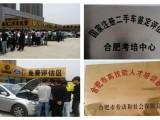 蕪湖二手車評估師考試