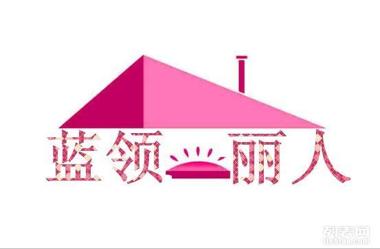北京蓝领丽人家政公司月嫂服务