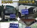 南京专业大巴、客车、商务车租赁、旅游包车,商务用车