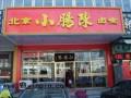 老北京小肠陈卤煮加盟多少钱 可以加盟吗 怎么加盟