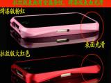 苹果iphone4/4S/5S边框壳 金属 烤漆边框 苹果5代小