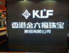 金六福高价回收黄金钻石名包名表