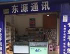 永福 桂林市永福县中心市场大门 电子通讯 商业街卖场