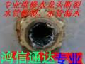 小关维修水管漏水 改造上下水管 做防水补漏 修马桶