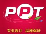 十堰PTT制作丨十堰ppt代做丨十堰PPT设计