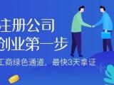 注册个小公司营业执照找冯悦财务