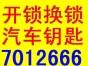 首页 寒亭汽车钥匙7012666寒亭开锁指纹密码锁销售安装