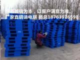 济南全新料田字网格塑料托盘1311最大规模的生产厂家