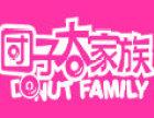 团子大家族甜甜圈 诚邀加盟