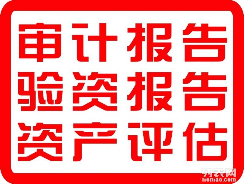 重庆会计师事务所会计审计验资长寿服务站