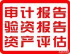 重庆会计事务所贷款投标年检审计验资报告渝北金牌服务点