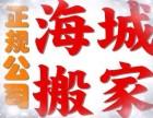杭州搬家公司 居民搬家日式服务一条龙搬家公司信息
