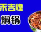 禾吉煌焖锅加盟