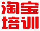 襄阳淘宝网店培训第一班淘宝培训已经开课了