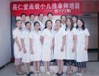 晋城哪里有保健按摩师培训学校?