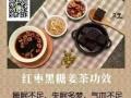又木红枣黑糖姜茶创业好项目好产品,手把手教你赚钱
