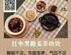 又木红枣黑糖姜茶创业好项目好产品产品手把手教你赚钱