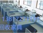 上海浦东办公家具回收 高价回收二手办公家具