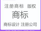 专业大团队代理杭州及周边商标注册 版权 专利保护