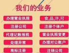 南汇老港 注册公司 高返税免费地址5天下执照 兼职会计200