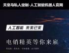 连云港人工智能机器人呼叫系统哪家好?