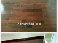 专业开荒,家庭保洁,抽油烟机等各种清洗,地板打腊