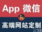 安庆移动电商系统/游戏类app/交易模式开发公司哪家好
