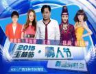 情人节有道理玉林群星演唱会2015王杰