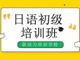北京日語N5N4初級課程-日語初級培訓班-想學網