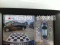 360全景自动泊车系统