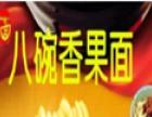 八碗香果面馆 诚邀加盟