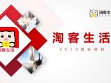 淘客生活APP城市运营商项目招商