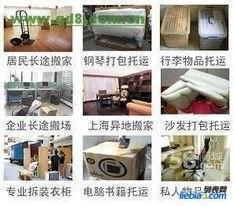 北京物流公司承接整车零担 长短途搬家搬厂大件运输行李托运