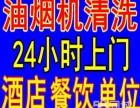 青浦区赵巷镇饭店单位食堂大型油烟机清洗公司