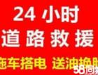 咸阳机场24小时汽车救援 应急送油 电瓶搭电 更换汽车蓄电池