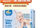 体会宝贝纸尿裤 超薄透气 超薄尿不湿 婴儿纸尿裤S30片