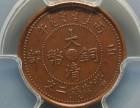 在北京大清铜币户部二十文的成交价格是多少