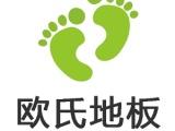 誠招運動木地板城市 代理商