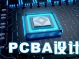 深圳PCBA電子方案設計開發-云創智能制造