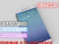 武汉手机回收、高价回收苹果4/4S/5/5S/6P