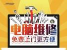 上海全市专业电脑维修 半小时免费上门 修不好不收费