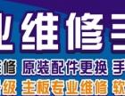 永州专业手机维修中心