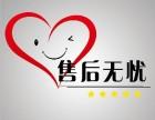 檢修/維修)北京白朗雙開門冰箱(專業維修中心全國聯系多少?