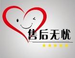 检修/服务)上海OASIS红酒柜(各~报修服务网是多少?