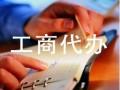 仙游公司注册,股权变更,审计验资,代理记账找佳信财务