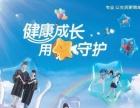 中国平安少儿儿童理财守护星财富传承保险储蓄婚嫁教育
